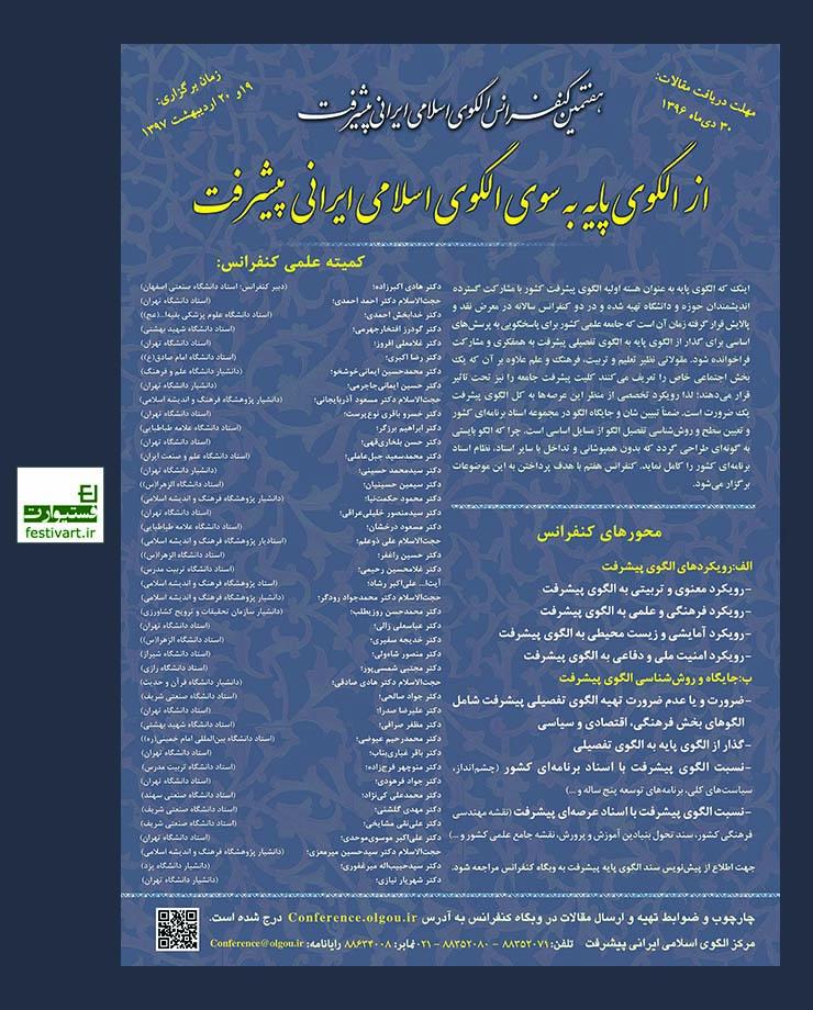 فراخوان هفتمین کنفرانس الگوی اسلامی ایرانی پیشرفت