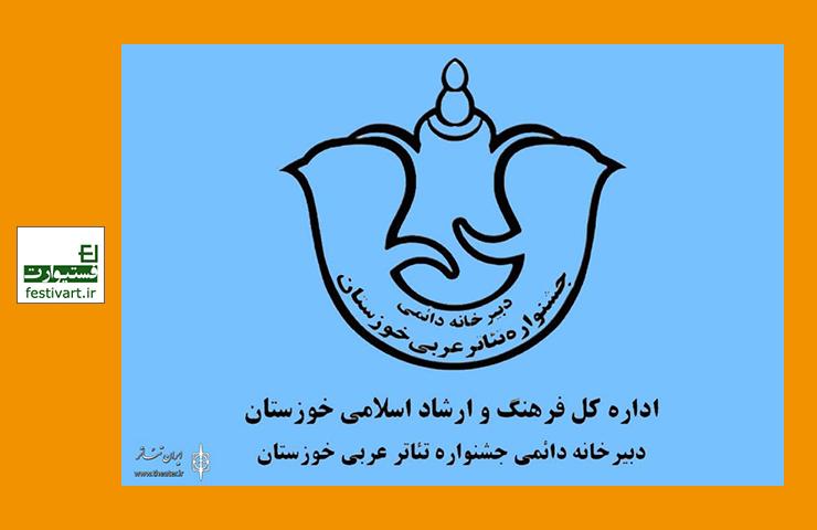 فراخوان شانزدهمین جشنواره تئاتر عربی استان خوزستان