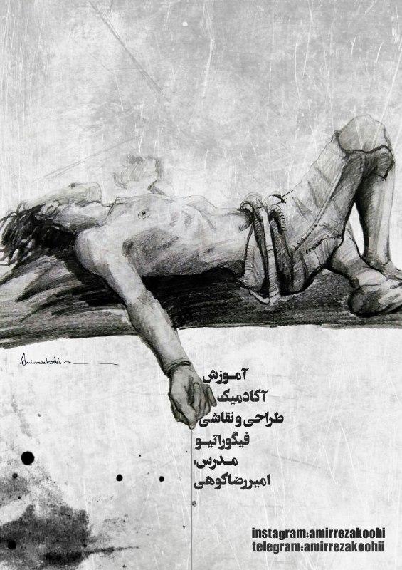 فراخوان کلاس های آموزش طراحی تخصصی (فیگوراتیو) و نقاشی «امیررضا کوهی» در تابستان ۱۳۹۷