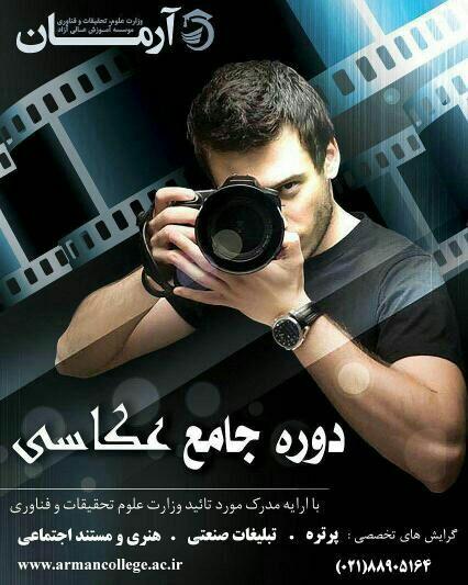 فراخوان کلاس های آموزش عکاسی موسسه آموزش عالی آزاد آرمان