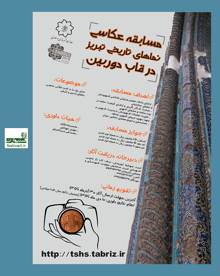 فراخوان مسابقه عکاسی نماهای تاریخی تبریز در قاب دوربین