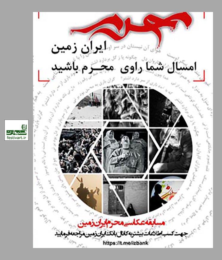 فراخوان عکس سومین دوره مسابقه فرهنگی «محرم ایران زمین»