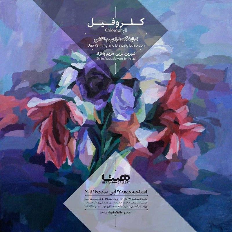 نمایشگاه طراحی و نقاشی کلروفیل