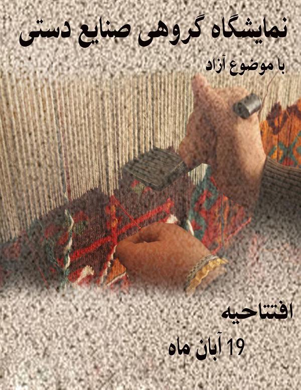 فراخوان نمایشگاه گروهی صنایع دستی با موضوع آزاد