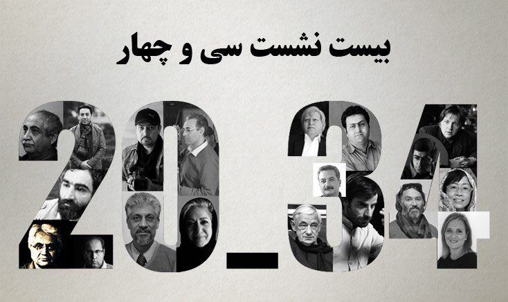 برگزاری ٢٠ نشست تخصصی در سیوچهارمین جشنواره بین المللی فیلم کوتاه تهران