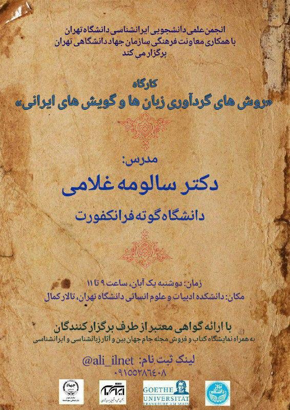 فراخوان کارگاه «روش های گردآوری زبانها و گویش های ایرانی»