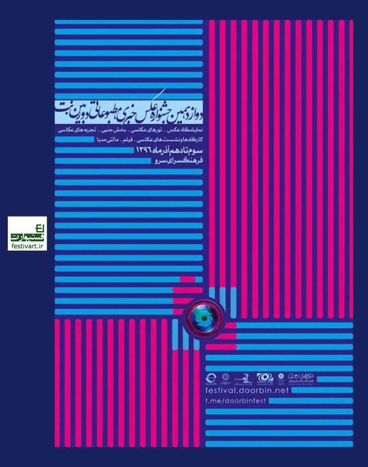 فراخوان تور مسابقه دوازدهمین جشنواره دوربین.نت