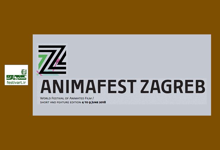 فراخوان بیست و هشتمین جشنواره بین المللی انیمیشن Animafest Zagreb 2018