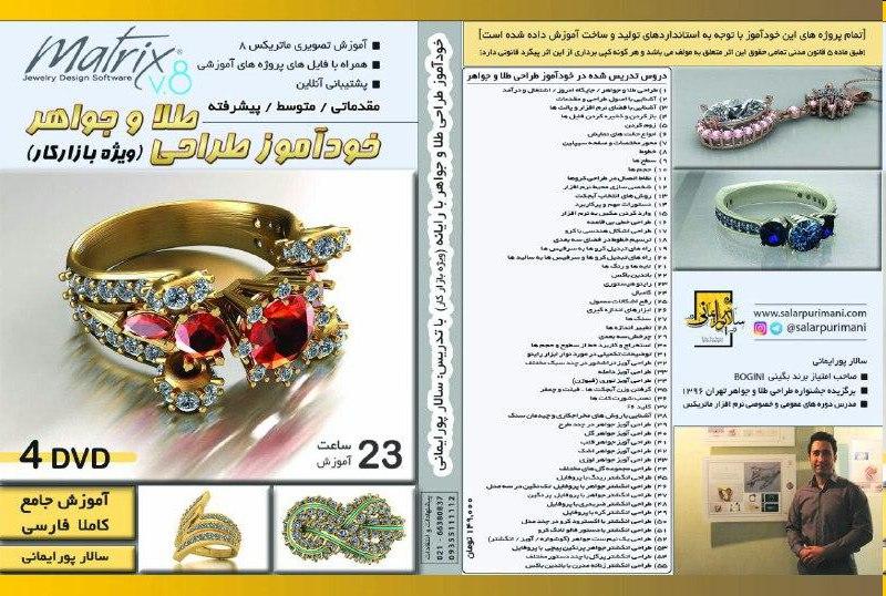 خودآموز طراحی طلا و جواهر با رایانه (ویژه بازار کار)