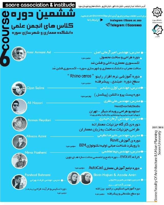 فراخوان ششمین دوره ی کلاس های انجمن علمی دانشکده معماری و شهرسازی سوره