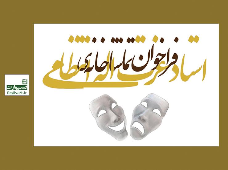 فراخوان اجرای عمومی سال ۱۳۹۷ تماشاخانهی استاد عزتاله انتظامی