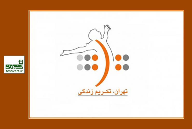 فراخوان بخش عکس ششمین جشنواره تئاتر شهر
