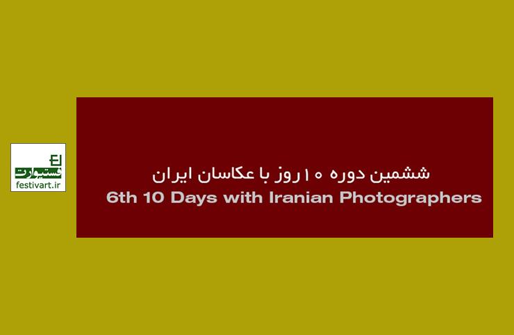 فراخوان بخش «نگاه شخصی» ۱۰ روز با عکاسان