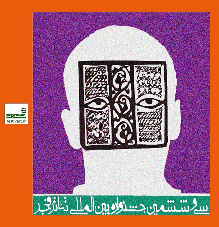 فراخوان بخش پوستر و هویت بصری جشنواره بین المللی تئاتر فجر ۱۳۹۶