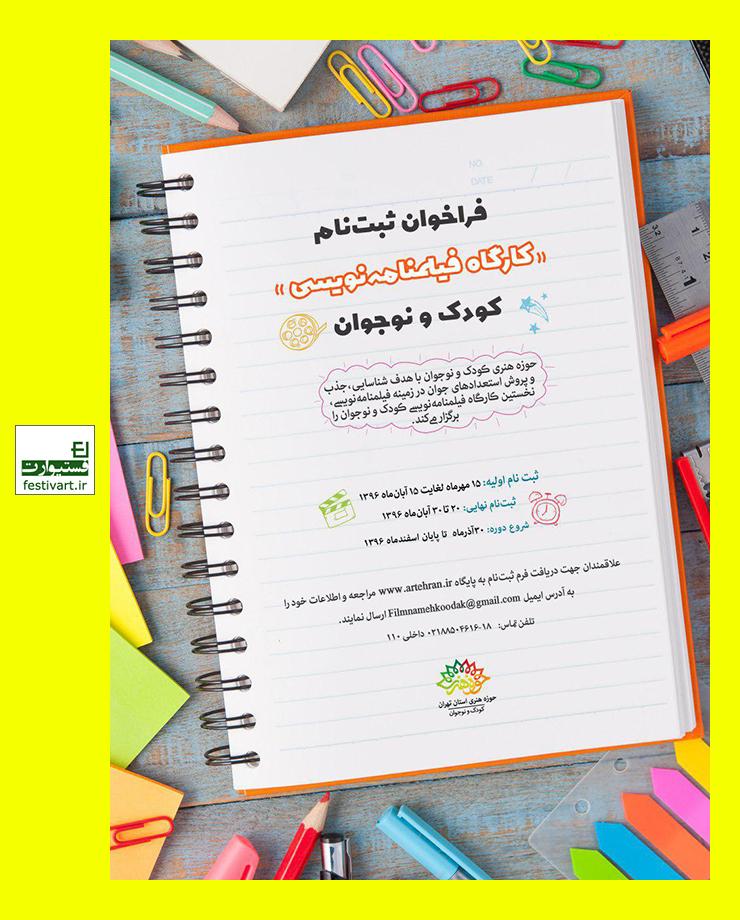 فراخوان برگزاری کارگاه فیلمنامه نویسی و ایدهپردازی کودک و نوجوان