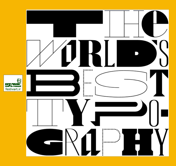 فراخوان بیست و یکمین دوره رقابت بین المللی طراحی تایپ فیس TDC و Typography 39سال ۲۰۱۸