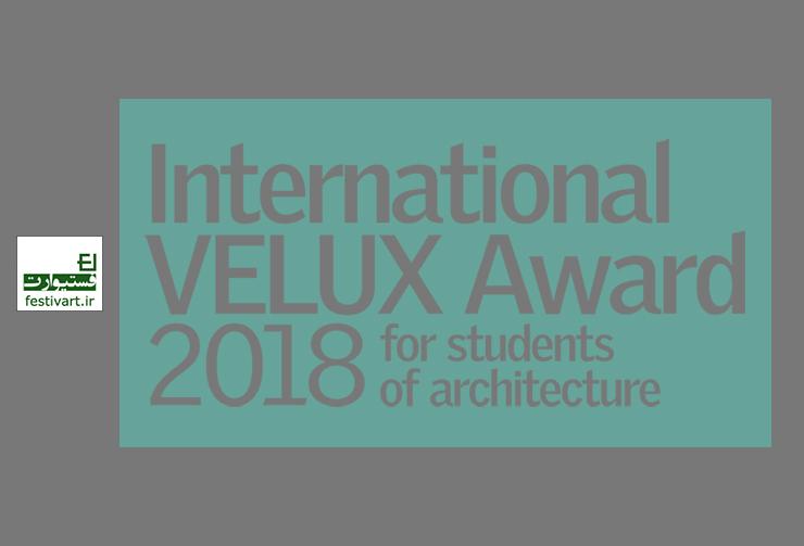 فراخوان بین المللی جایزه معماری VELUX سال ۲۰۱۸ برای دانشجویان معماری