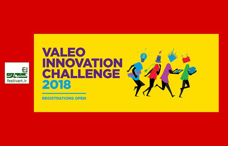 فراخوان بین المللی دانشجویی نوآوری Valeo سال ۲۰۱۸ با موضوع خودرو