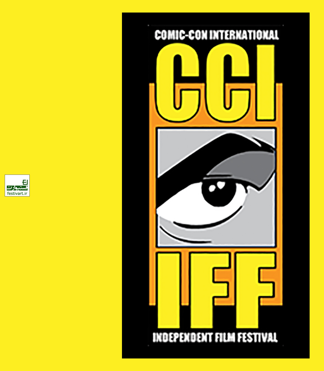 فراخوان بین المللی مستقل فیلم Comic-Con سال ۲۰۱۸