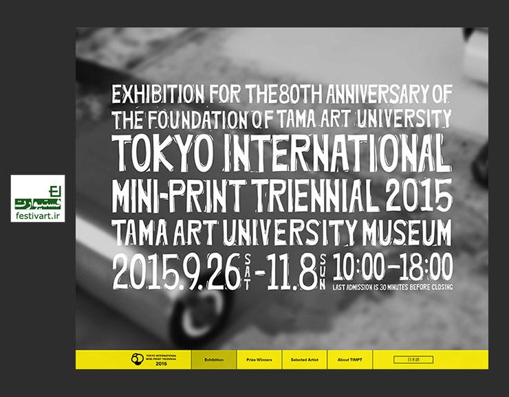 فراخوان بین المللی مینی چاپ توکیو در سه سالانه بینالمللی چاپ معاصر
