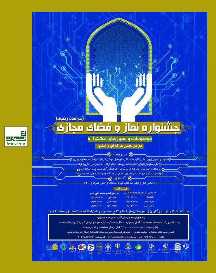 فراخوان جشنواره بزرگ نماز و فضای مجازی
