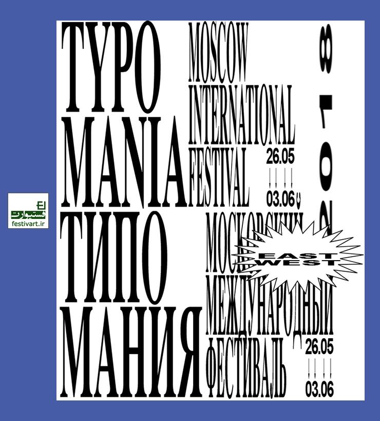فراخوان جشنواره بین المللی Typomania 2018