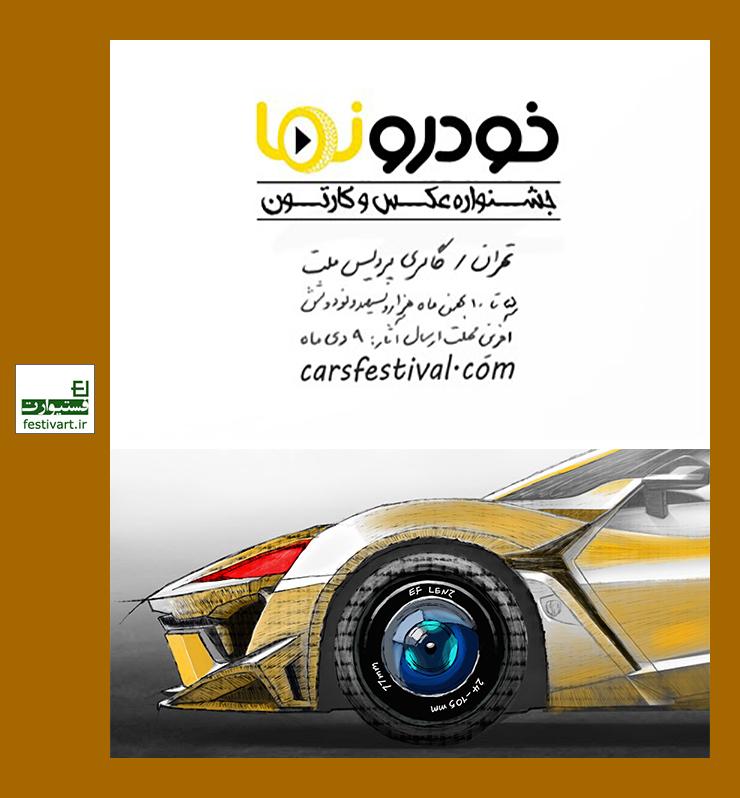 فراخوان جشنواره عکس و کارتون خودرونما