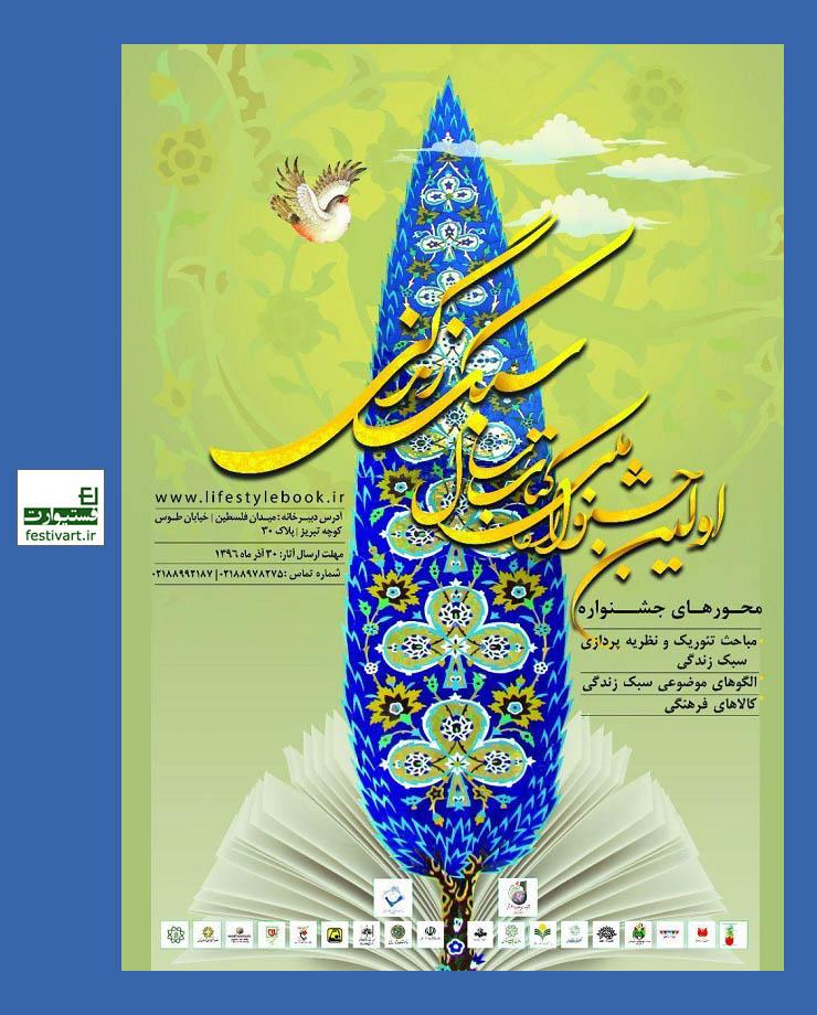 فراخوان جشنواره کتاب سال سبک زندگی