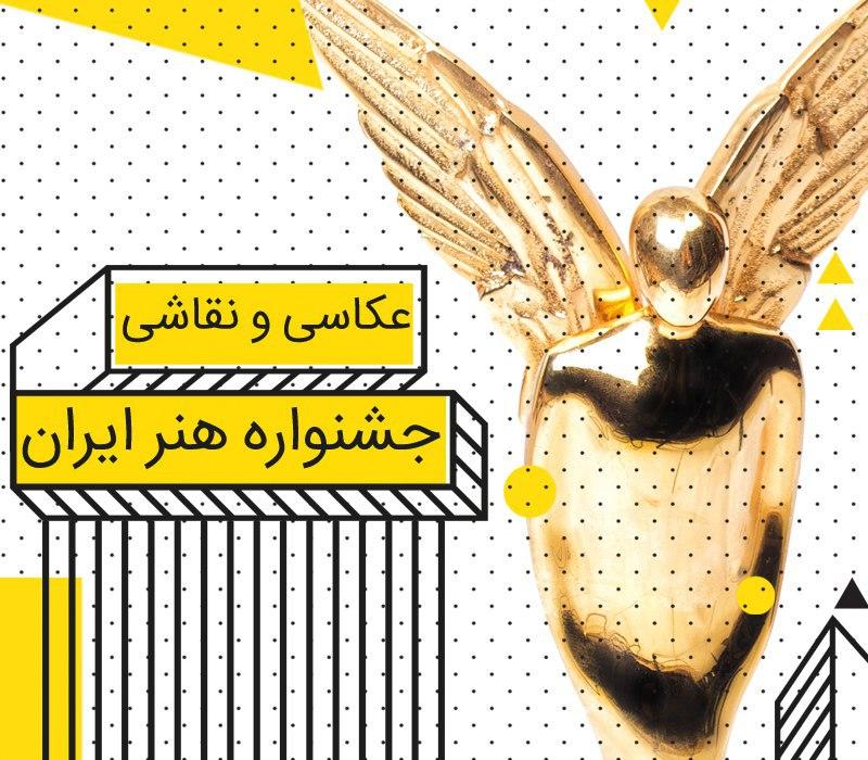 فراخوان جشنواره هنر ایران در رشته های عکاسی و نقاشی