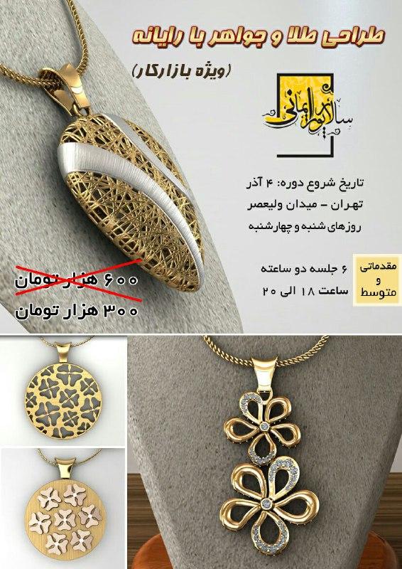فراخوان دوره جدید آموزش طراحی طلا و جواهر با رایانه