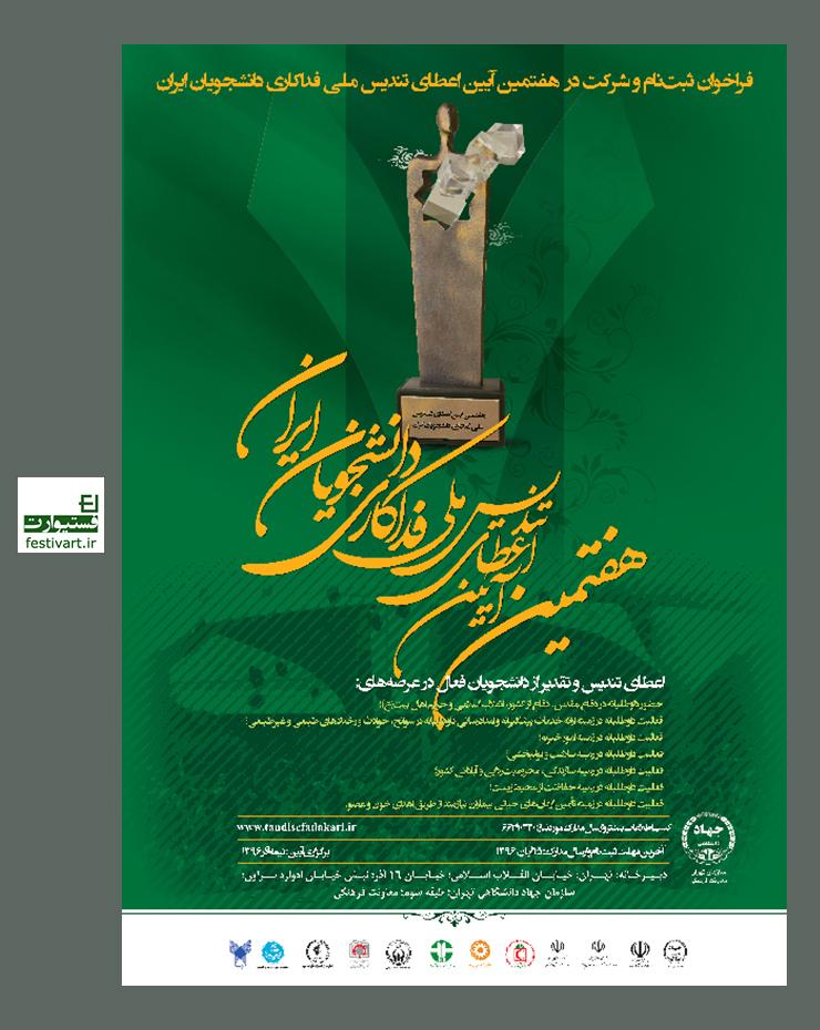 فراخوان دوره هفتم اعطای تندیس فداکاری دانشجویان ایران