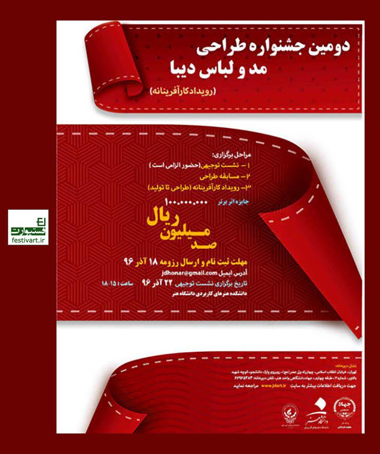 فراخوان دومین جشنواره مد و لباس دانشجویی جهاد دانشگاهی واحد هنر