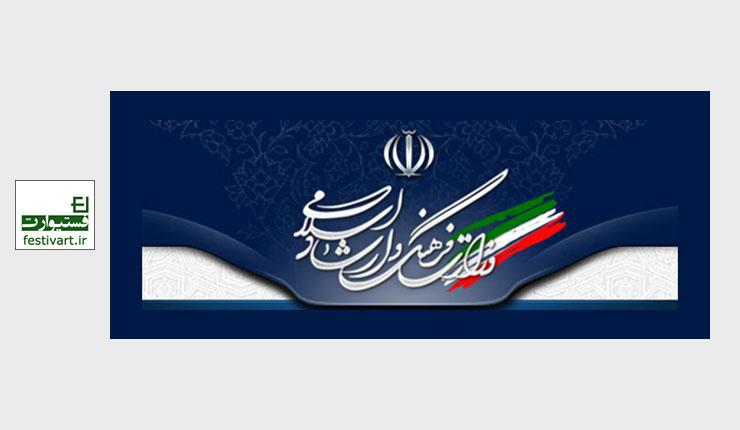 فراخوان دومین جشنواره مد و لباس فارس