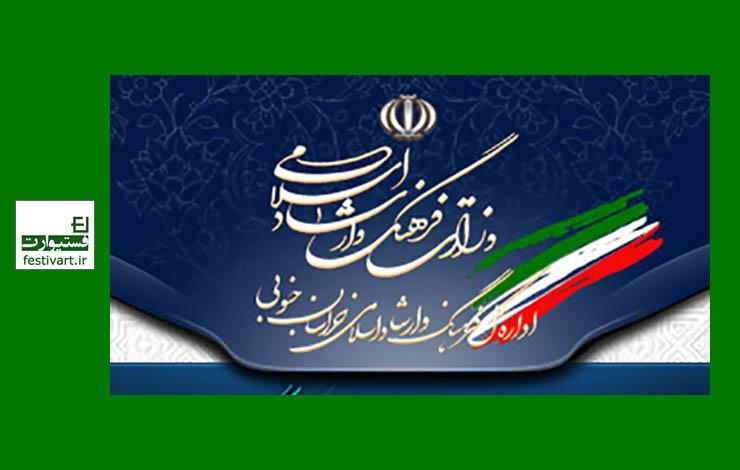 فراخوان دومین جشنواره ملی مجسمه های نمکی تالاب کجی