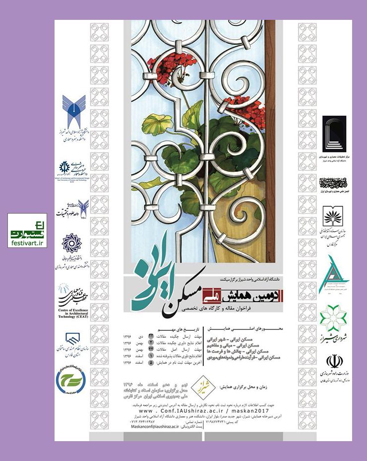 فراخوان دومین همایش ملی مسکن ایرانی
