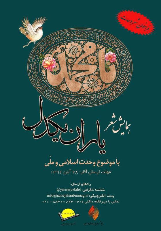 فراخوان شعر «یاران یکدل» با موضوع وحدت ایرانی و اسلامی