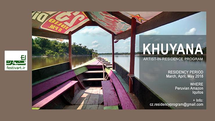 فراخوان فرصت اقامت هنرمند KHUYANA