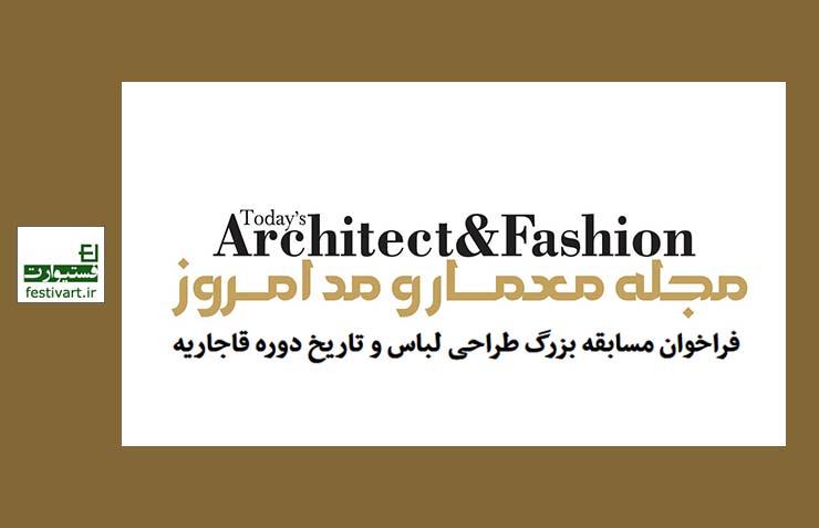 فراخوان مسابقه بزرگ طراحی لباس و تاریخ دوره قاجاریه
