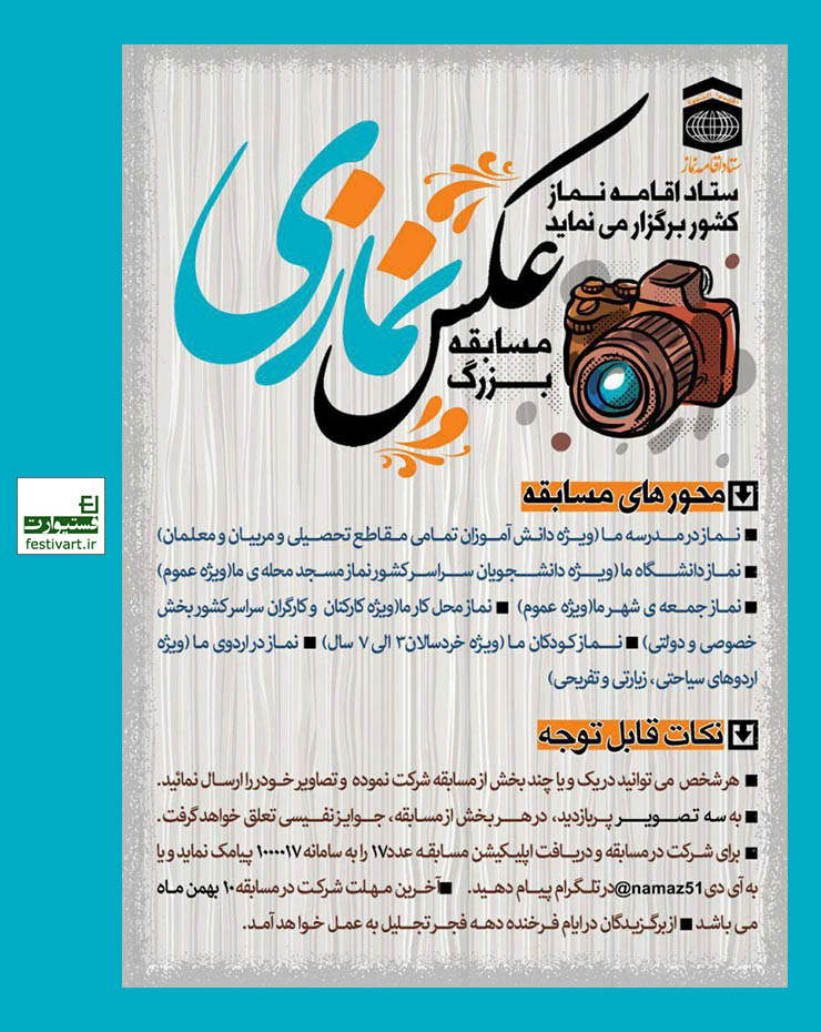فراخوان مسابقه بزرگ عکس با موضوع نماز