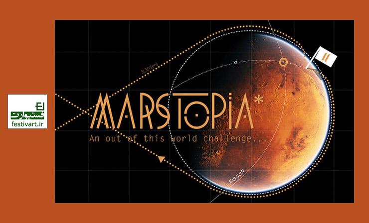 فراخوان مسابقه بین المللی ایده و طراحی «مجله یازده» با نام مارستوپیا