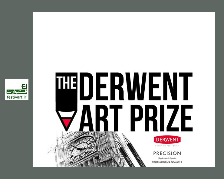 فراخوان مسابقه بین المللی نقاشی با مداد جایزه هنری Derwent سال ۲۰۱۸