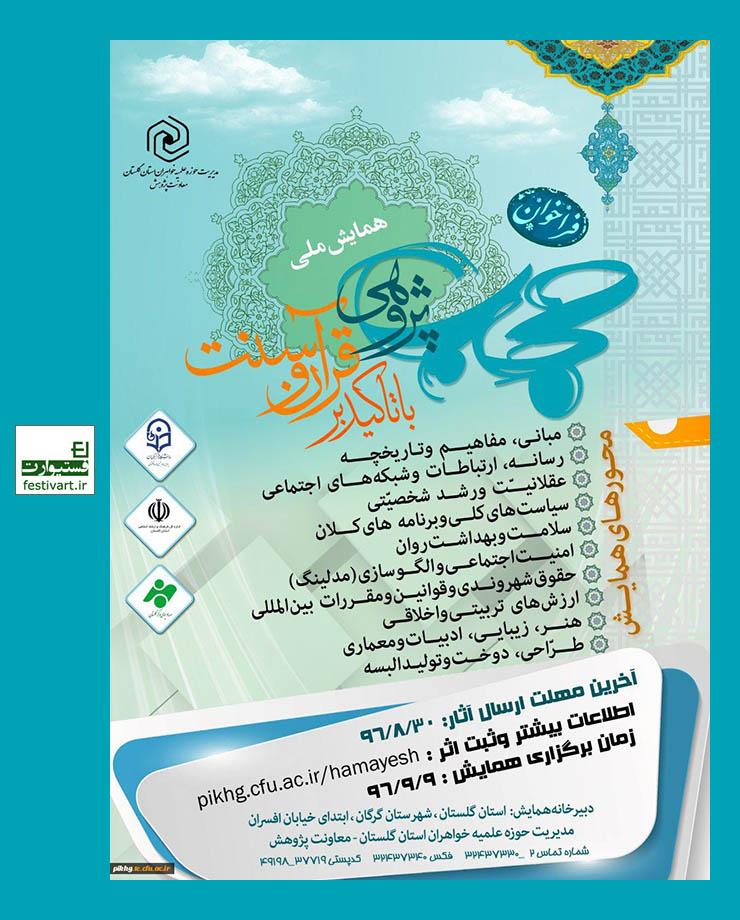 فراخوان مقاله همایش ملی حجاب پژوهی با تاکید بر قرآن و سنت