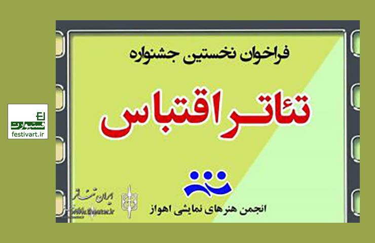 فراخوان نخستین جشنواره تئاتر اقتباس