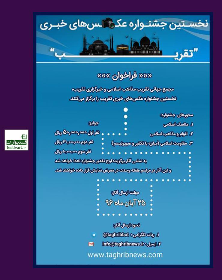 فراخوان نخستین جشنواره عکس های خبری تقریب