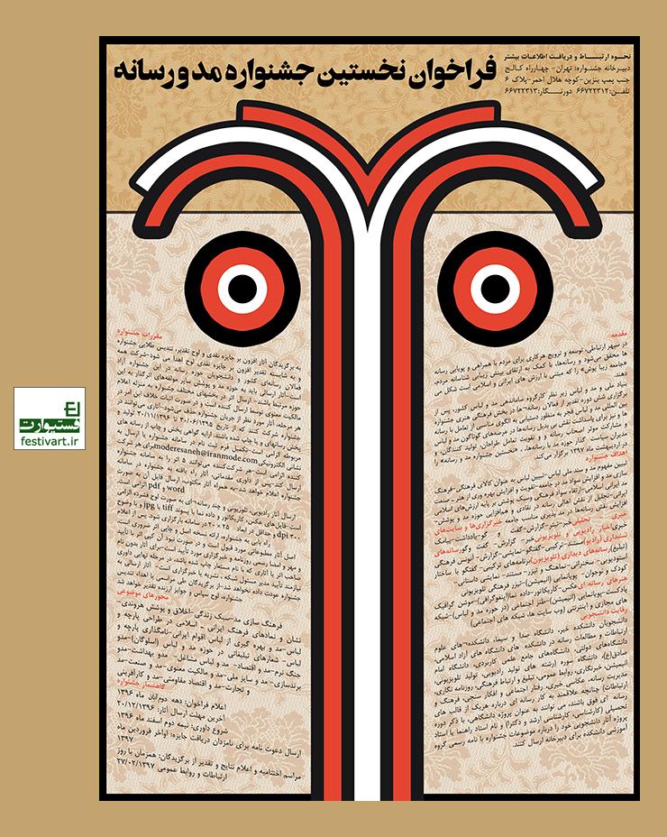 فراخوان نخستین جشنواره مد و رسانه