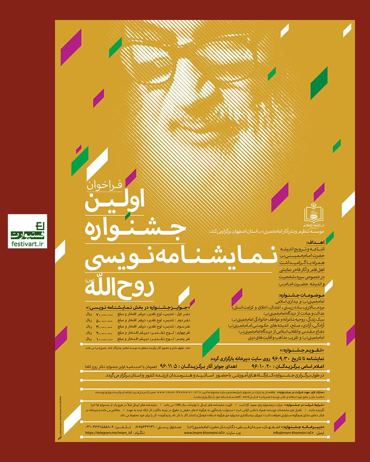 فراخوان نخستین جشنواره کشوری نمایشنامه نویسی روح الله