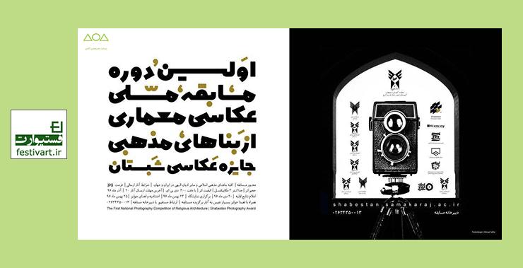فراخوان نخستین دوره مسابقه ملی عکاسی معماری از بناهای مذهبی(شبستان)