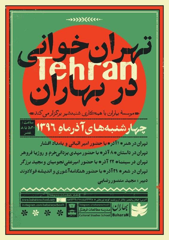 فراخوان نشست های «تهران خوانی در بهاران»