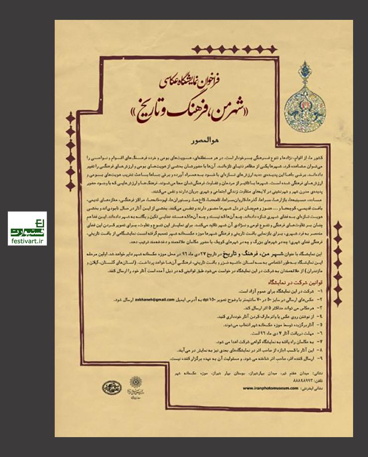 فراخوان نمایشگاه عکاسی «شهرمن، فرهنگ و تاریخ»