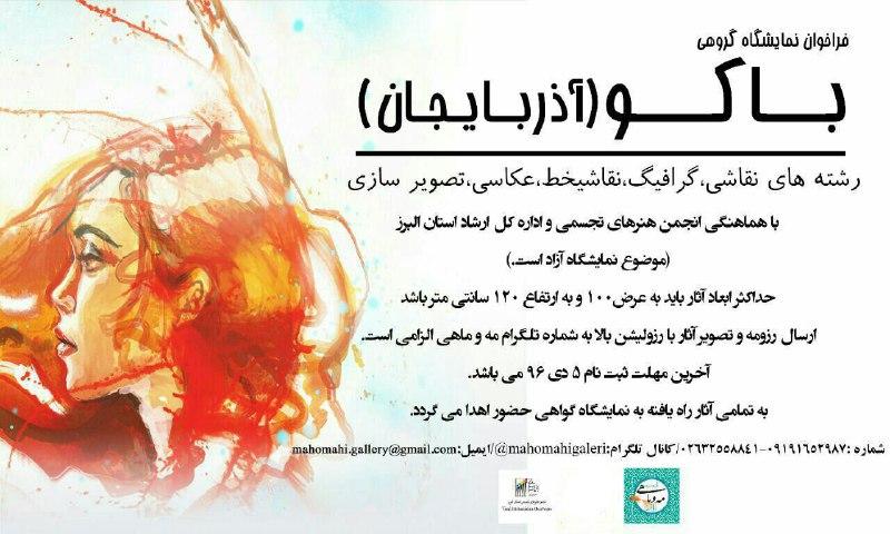 فراخوان نمایشگاه گروهی در باکو ـ آذربایجان
